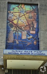 A mosaic above the main entrance to Ethiopia's National Museum.